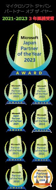 Microsoft Partner of the Year 2008/2010/2011/2013/2014 を受賞しました!