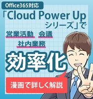 Cloud Power Up シリーズで業務効率化!