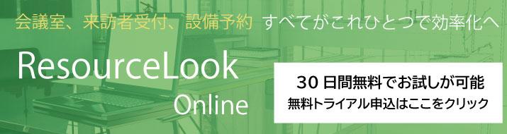 ResourceLook