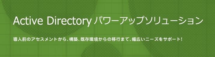 Active Directoryパワーアップソリューション