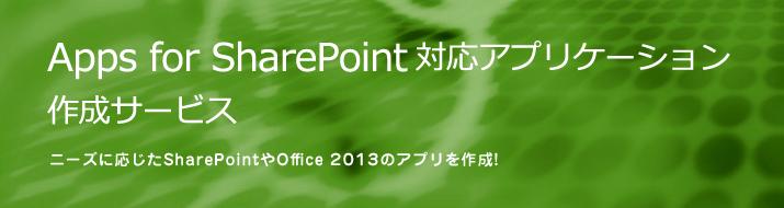 Apps for SharePoint対応アプリケーション