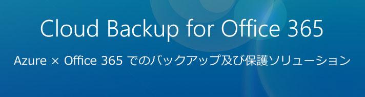cloud backup for office 365 株式会社 ビービーシステム