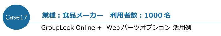 GroupLook Online活用事例