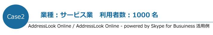 AddressLook活用事例