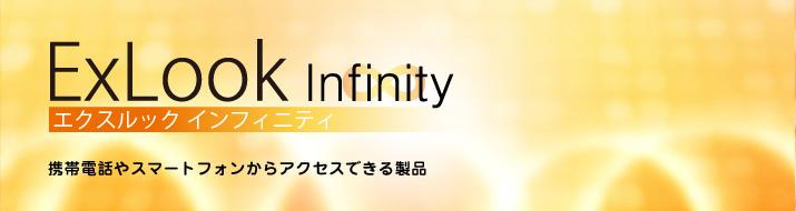 ExLook Infinity