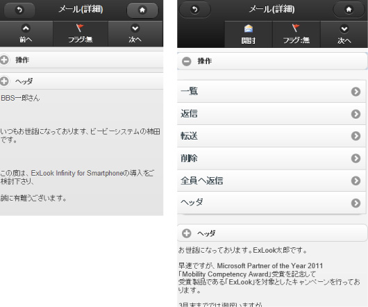「Exchangeメールを、リアルタイムに確認」画面