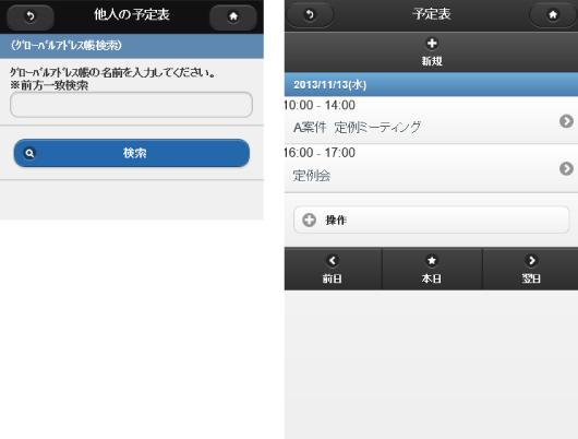 「社内メンバーの予定表の確認」画面