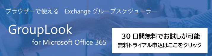 GroupLook for Microsoft Office 365