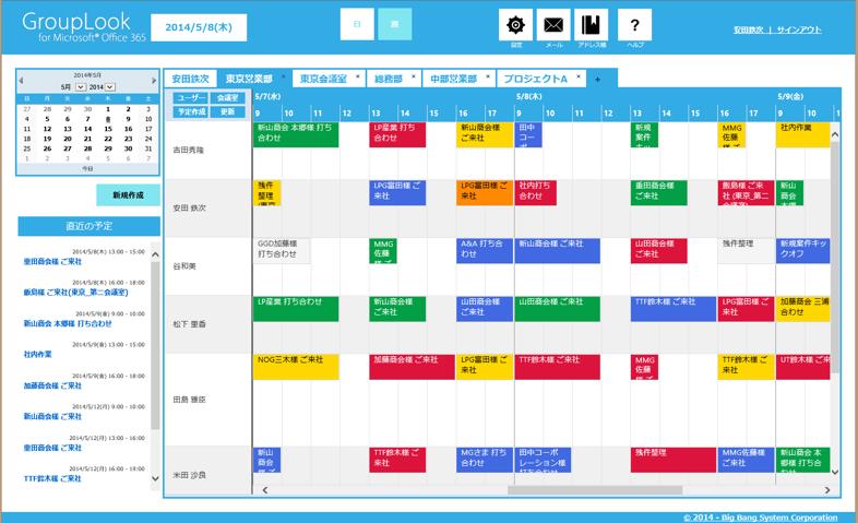 Webブラウザ―上で、用途に合わせたグループスケジュールが利用可能
