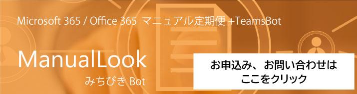 Office 365 マニュアル提供サービス