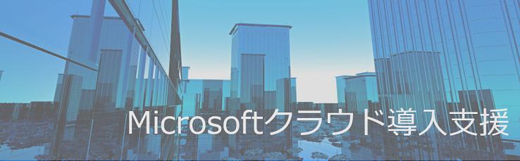 マイクロソフトクラウド導入支援バナー