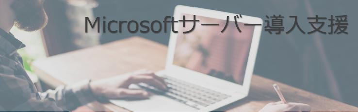 マイクロソフトサーバー導入支援バナー