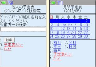 シーン2 利用イメージ 他人の予定表も参照可能 Mobile