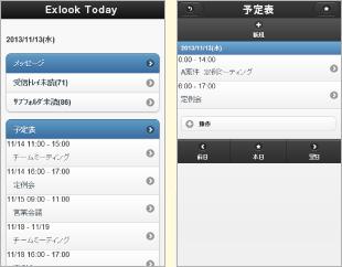 シーン2 利用イメージ 直近の予定を確認 SmartPhone