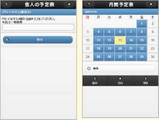 シーン2 利用イメージ 他人の予定表も参照可能 SmartPhone