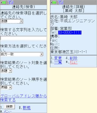 シーン3 利用イメージ Mobile