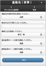 シーン3 利用イメージ SmartPhone