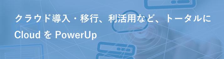 Cloud Power Up <span>シリーズ</span>