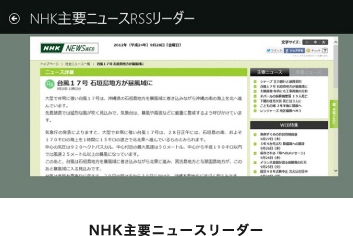 NHK主要ニュースリーダー