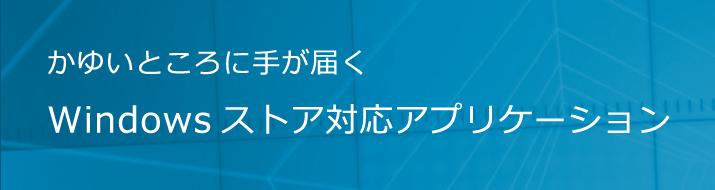 Windowsストア対応アプリケーション